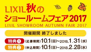 LIXIL 秋のショールームフェア2017