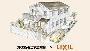 LIXIL商品でつくるカリフォルニアスタイル