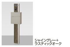 柱 インターホン用、フラット横型ポスト