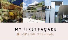 facade-237x140.jpg