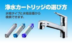 faucet_cartridge_bnr_237x140.jpg