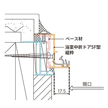 カバー工法浴室中折ドアSF型+改装用部材
