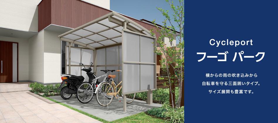 Cycleport フーゴパーク 横からの雨の吹き込みから自転車を守る三面囲いタイプ。サイズ展開も豊富です。
