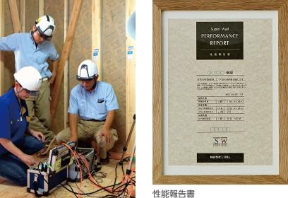 全棟で気密測定を実施し、性能報告書を発行