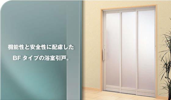 LIXIL | BF浴室3枚引戸