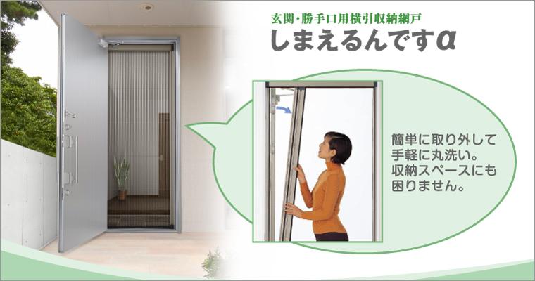 玄関・勝手口用横引収納網戸しまえるんですα 簡単に取り外して手軽に丸洗い。収納スペースにも困りません。