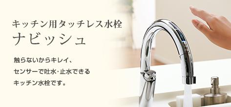 Lixil 水栓金具・洗濯機用水栓・蛇口