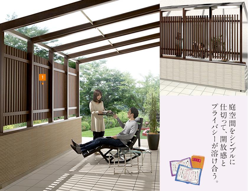 庭空間をシンプルに仕切って、開放感とプライバシーが溶け合う。