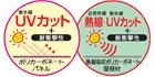 UVカット 熱線UVカット