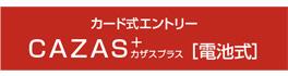 カード式エントリー CAZAS+