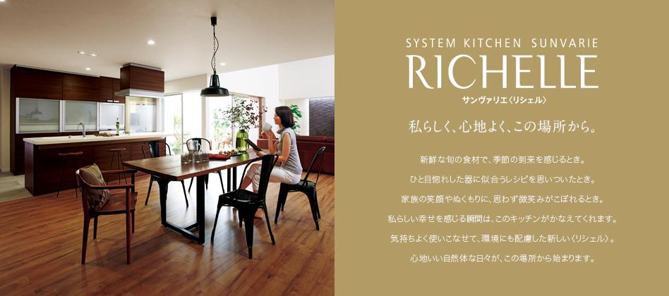 SYSTEM KITCHEN SUNVARIE RICHELLE サンヴァリエ〈リシェル〉私らしく、心地よく、この場所から。