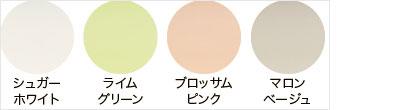 選べる5 カラー