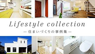 Lifestyle collection - 住まいづくりの事例集 -