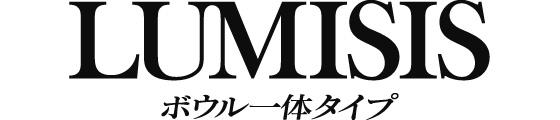 ルミシス/ボウル一体タイプ
