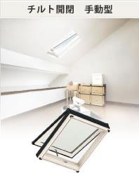 遮熱高断熱複層ガラス採用の天窓|LIXIL