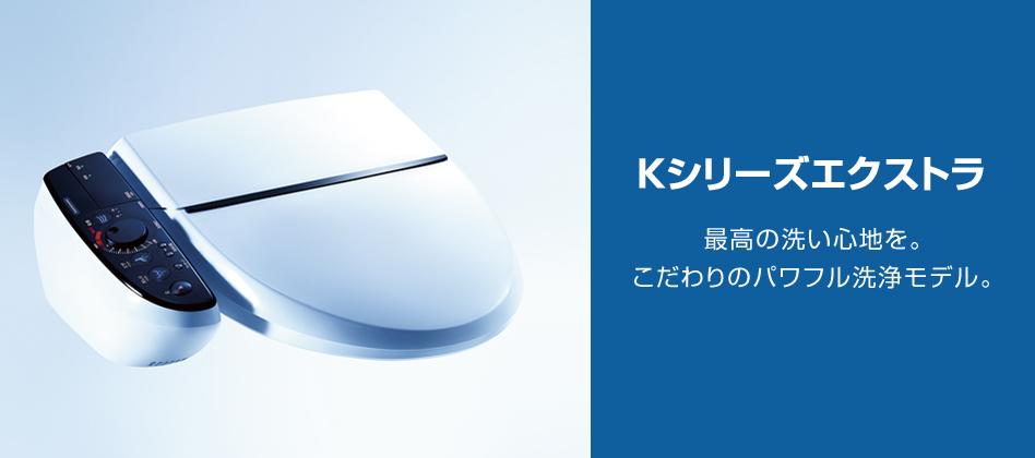 Kシリーズ エクストラ 最高の洗い心地を。 こだわりのパワフル洗浄モデル。