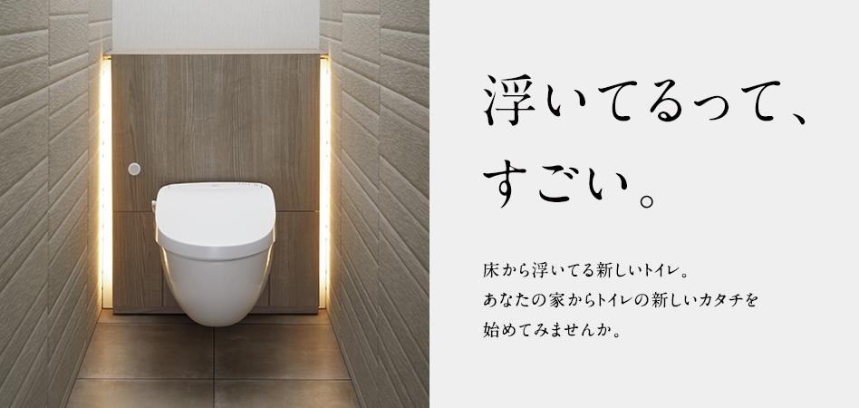 フロート トイレ