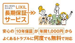 LIXIL長期保証サービス