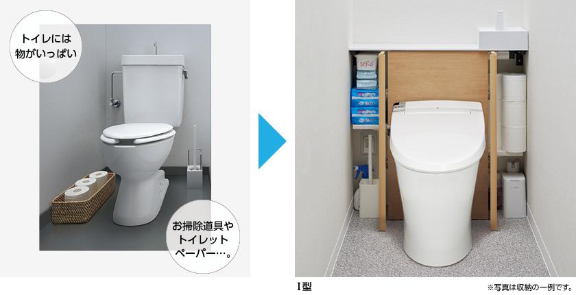トイレには物がいっぱい。お掃除道具やトイレットペーパー…。→ I型