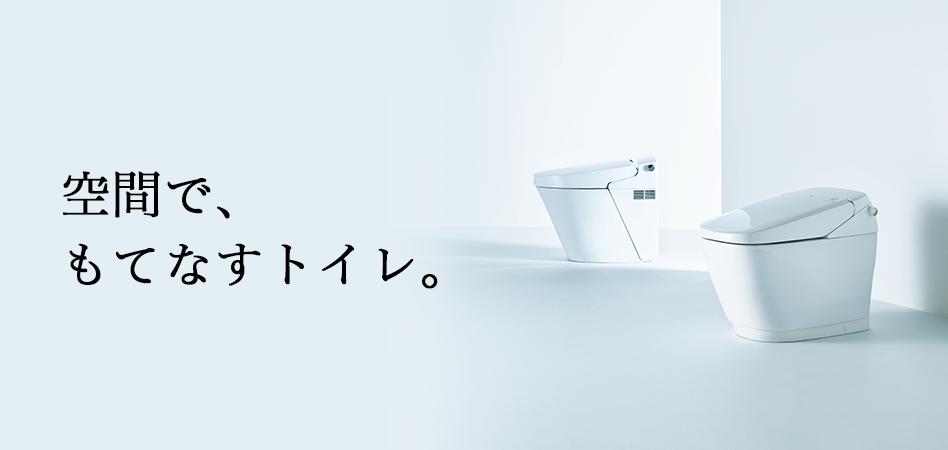 トイレよ、変われ。