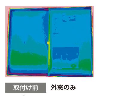 冬季における窓の室内側表面温度の比較