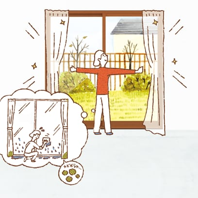 断熱性の高い窓で結露の発生を抑え、お掃除ラクラク。