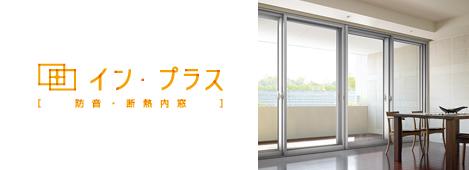 イン・プラス[防音・断熱内窓]