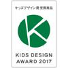 2017年度 キッズデザイン賞 受賞