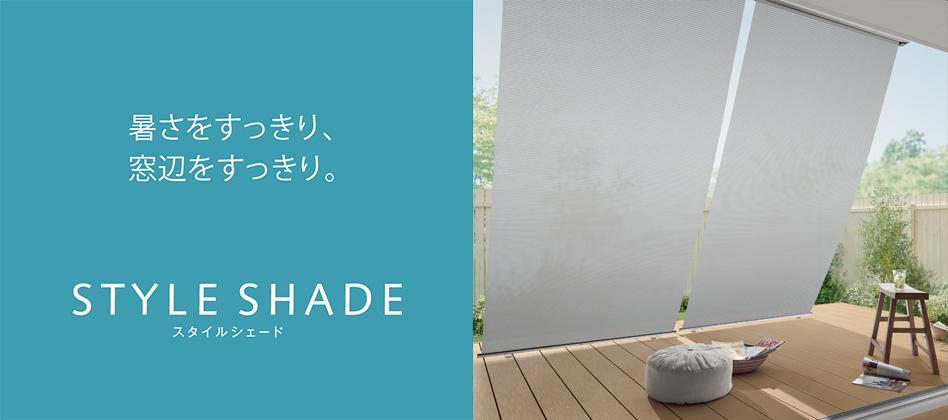 スタイルシェード STYLE SHADE