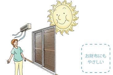夏の暑い日差しもカット