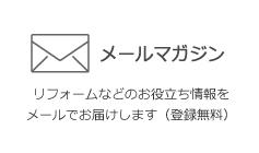 メールマガジン LIXIL Mail News