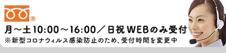 0120-810-864 [受付時間]10:00~16:00 月~土/日祝WEBのみ受付 ※新型コロナウイルス感染防止のため、受付時間を変更中