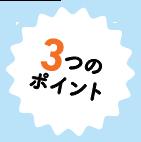 3つのポイント!