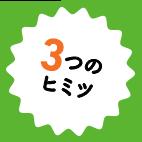 3つのヒミツ