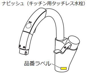 停電時の 自動水栓の応急処置