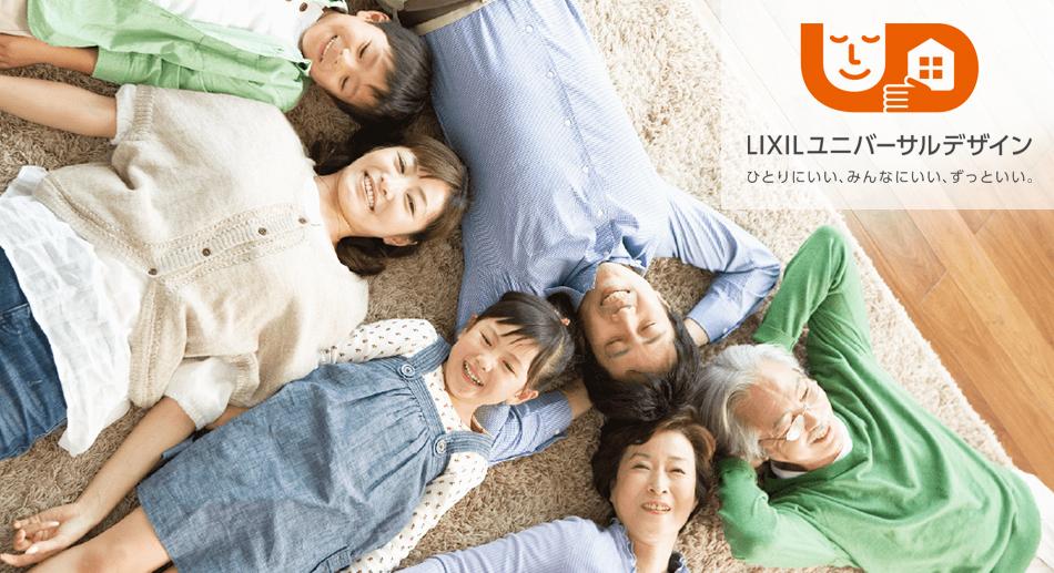 ひとりにいい みんなにいい LIXILユニバーサルデザイン